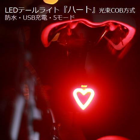 LEDテールライト『ハート』 取付簡単ベルクロストラップ