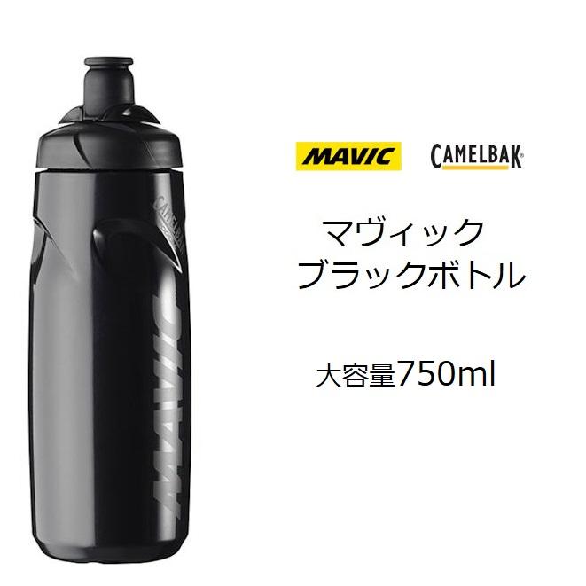 日本未発売 CamelBak(キャメルバック)MAVIC BLACK BOTTLE  大容量750ml