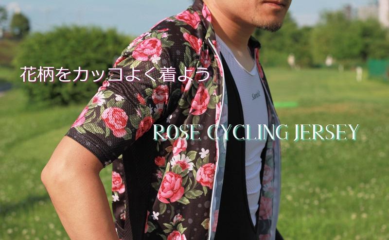Racmmer 花柄がおしゃれなサイクルジャージ 『ローズ』半袖 XS・S・M・L・XL各サイズ