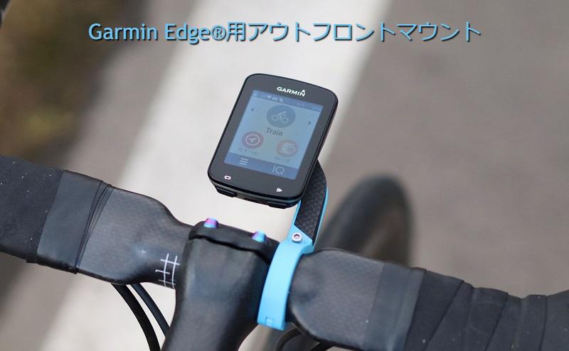 ガーミンアウトフロントマウントカーボンパッチ仕様 8カラー Wahoo/Pioneer/GoPro対応