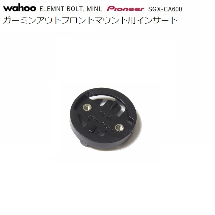 Wahoo /Pioneer 用インサート 『ガーミンアウトフロントマウントカーボンパッチ仕様』専用品