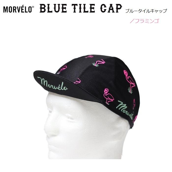 Morvelo(モーヴェロ)『ブルータイルキャップ(フラミンゴ)』