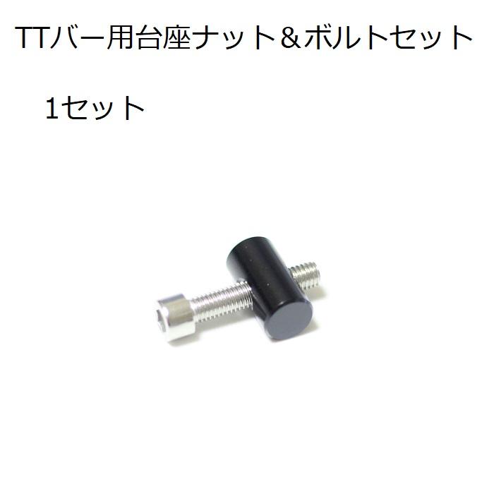 【スペアパーツ】TTバー用台座ナット&ステンボルトセット