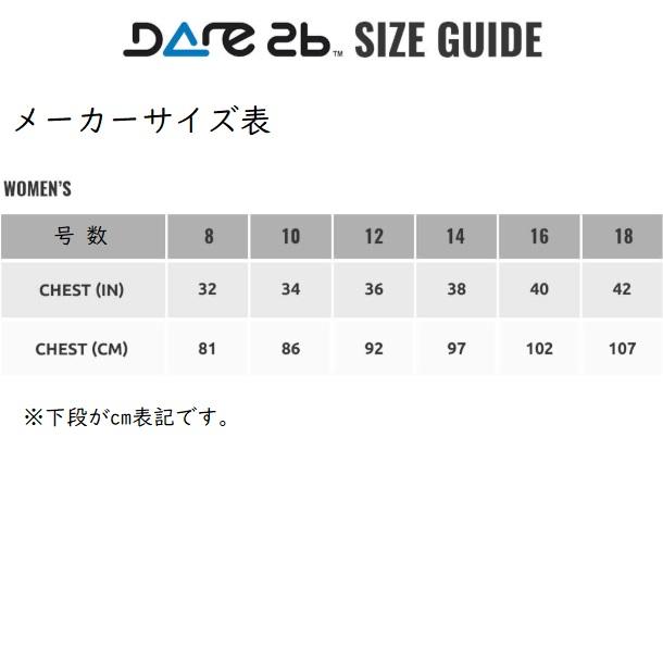 【売り切り】Dare 2b (デアトゥービー) レディースサイクルジャージ『カシェ』シーブリーズ 限定品