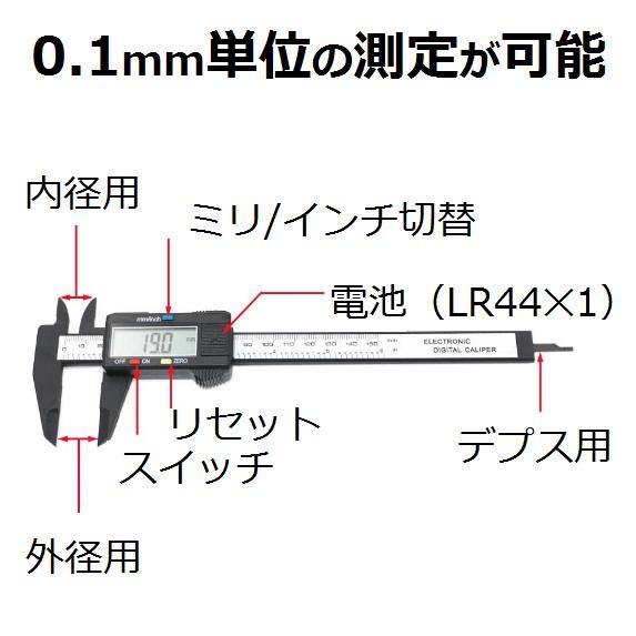 見やすいデジタルノギス 0.1mm単位 バイクのパイプ径や長さの測定に重宝