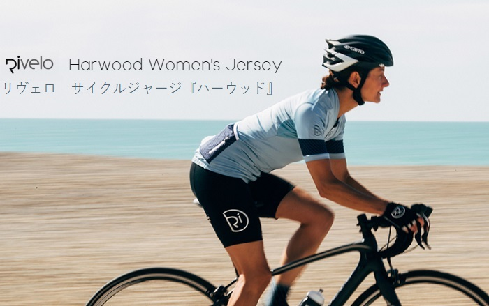 【35%OFF限定品】Rivelo Women's Harwood レディースジャージ『ハーウッド』613