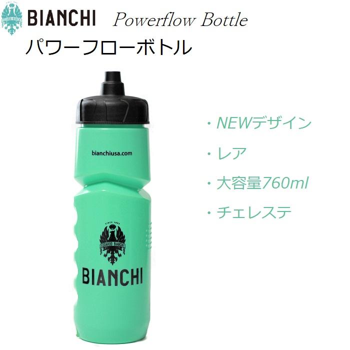 ★国内未販売レアアイテム★<br>Bianchi(ビアンキ)NEWパワーフローボトル 760ml チェレステ<br>