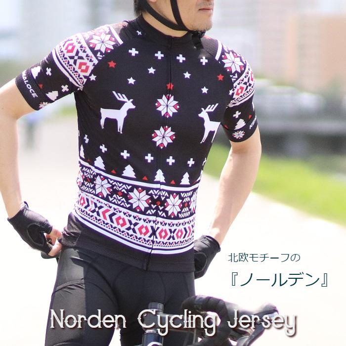 【クリアランス】サイクルウエア『ノールデン』北欧好きのためのサイクルジャージ<br>サイズ交換可 /半袖 /各サイズ 624<br>サイクルウェア サイクルジャージ 自転車 ウェア ウエア おしゃれ <br>オシャレ プレゼント 贈り物