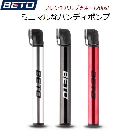 Beto(ビートゥー)ミニマルなハンディポンプ <br>フレンチバルブ用 120PSI対応 3カラー