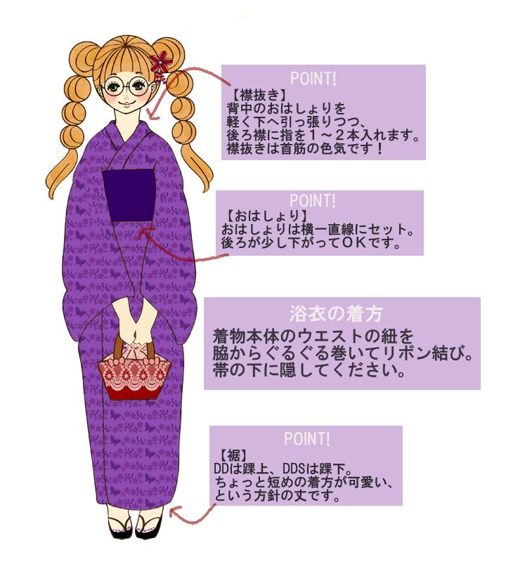 【単品】MDD/PARABOX40 浴衣(黒白ドット)