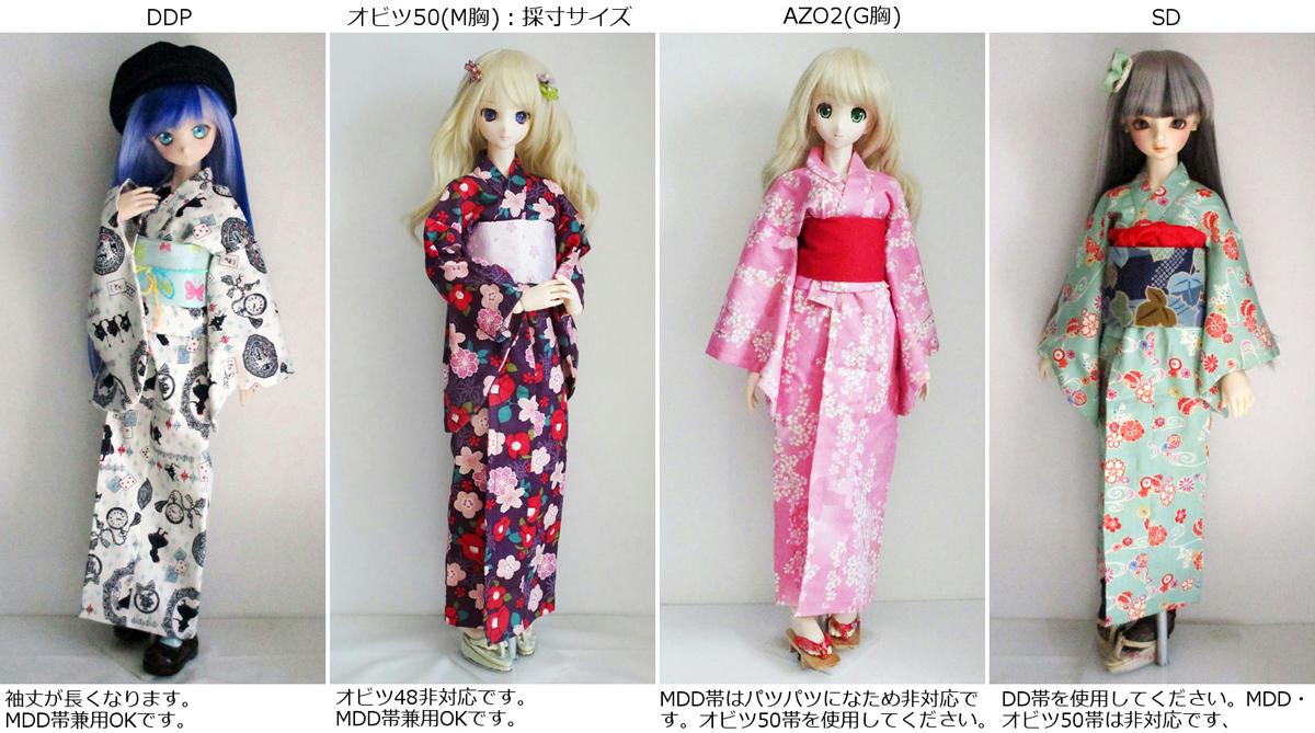 【単品】オビツ50/DDP/AZO2/SD 浴衣(ピンクギンガム)