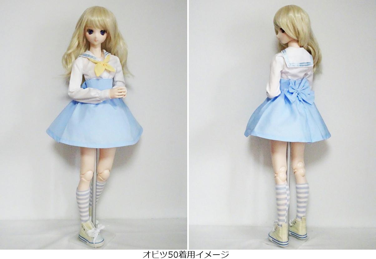 【単品】MDD/DDP/オビツ50 バックリボンハイウエストフレアスカート(アイスブルー)