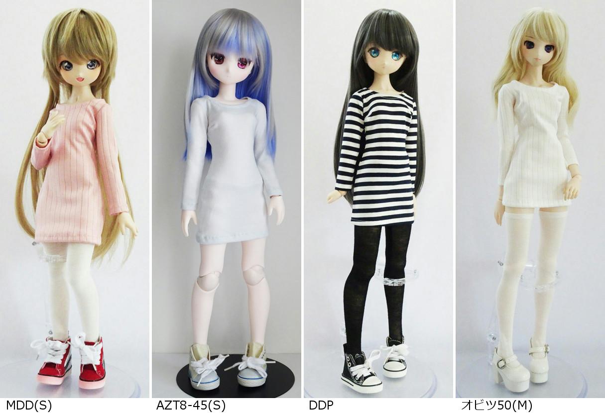 オビツ50/DDP/MDD タイトTシャツワンピース(白)