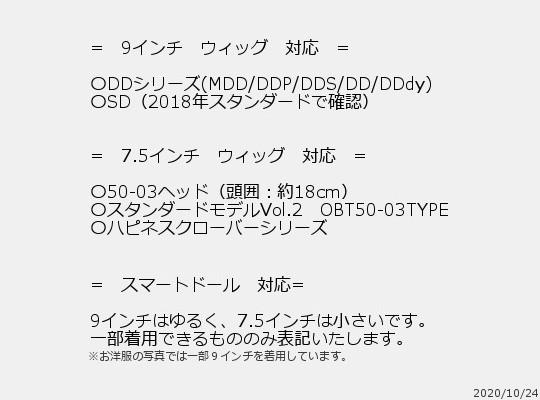 【9インチDollWig*DD/MDD/SD】ワンカール(ホワイト)
