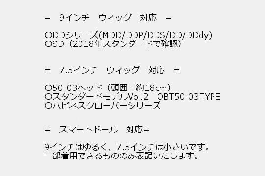 【9インチDollWig*DD/MDD/SD】ロングストレート(ホワイト)