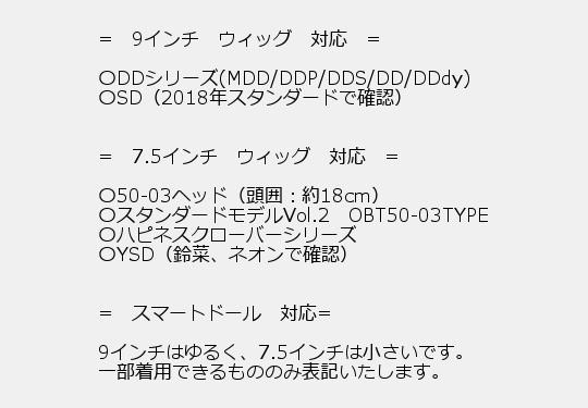 【9インチDollWig*DD/MDD/SD】ドーリィボリュームウェーブ(バニラ×グレープ)