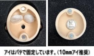 【KKner Kerr B】  おくり様メイク  カスタムドールフルセット  【オビツ11cmボディ】