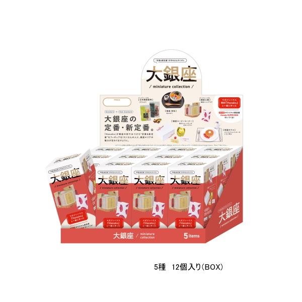 【12個入りBOX】マガジンハウスコラボ 大銀座 ミニチュアコレクョン  【2021年4月発売品】