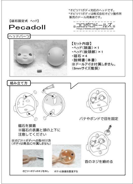 【Peca doll】 レジン製 ヘッドキット (アイは付属しません)/リトルポリッシュオリジナルヘッド