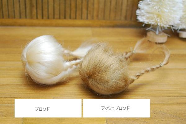 【3〜4インチ】 ドール用ウィッグ 三編み <モヘア/ ブロンド>