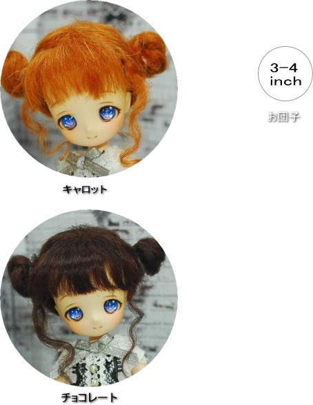 【3~4インチ】 ドール用ウィッグ お団子おくれ毛 <モヘア> (2色)