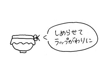 PRISTINE・さらしくん(さらし木綿)