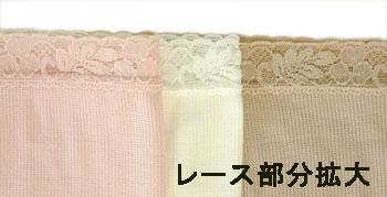 【半額SALE】ライブコットン・SP(スパンシルク)腹巻付きショーツ