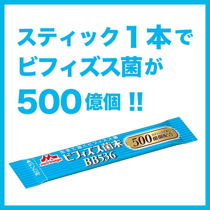 【先着100名】無料お試しサンプル ビフィズス菌末BB536 スティック2本  (2g×2本)
