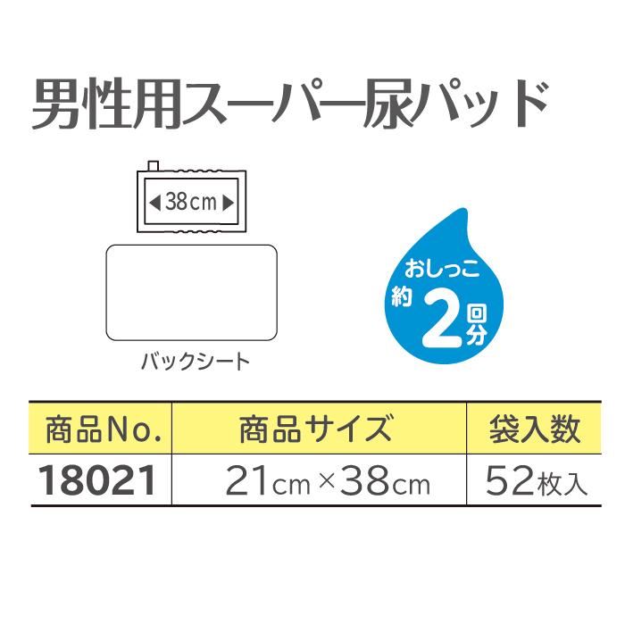 リフレ 男性用スーパー尿パッド お得用 52枚 おしっこ約2回分 介護用パッドタイプ