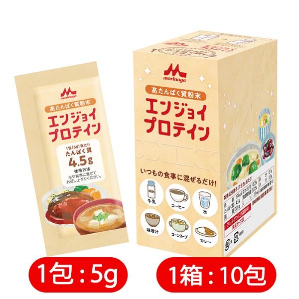 (※)森永 エンジョイプロテイン 5g×10包