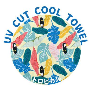 《期間限定sale!》UVカットクールタオル タオルケット
