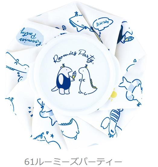 エコクール アイスバッグ(ねむねむ/ルーミーズ/アクアミエ/かむかむズ)