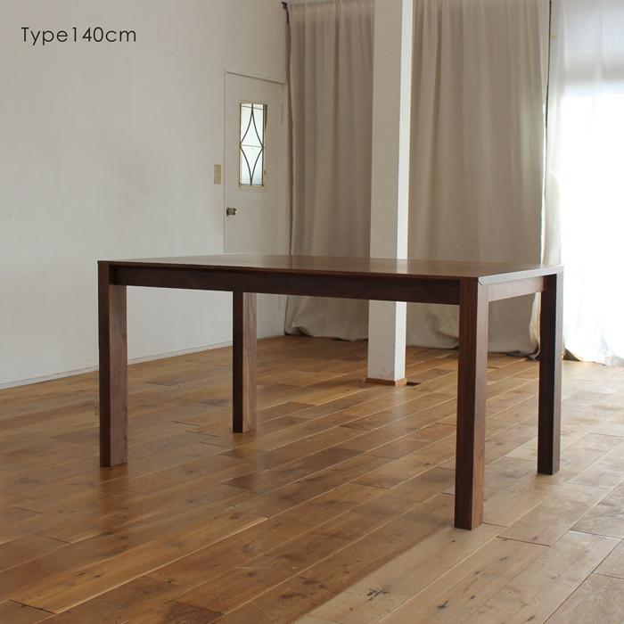 ・【アーティス】ダイニングテーブル 幅140cm ウォールナット 無垢 食卓テーブル