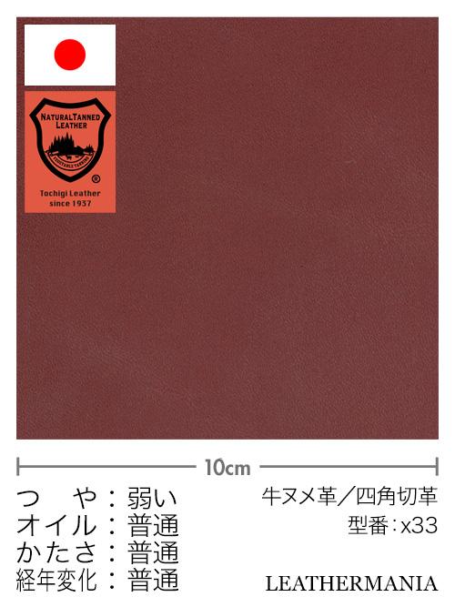 牛ヌメ革【30cm幅】栃木レザー/マット/ワインレッド