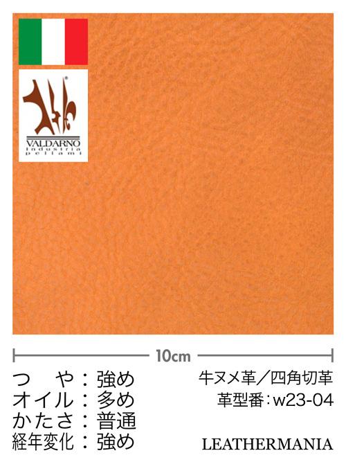 牛ヌメ革【各サイズ】トスカーナ/黄茶