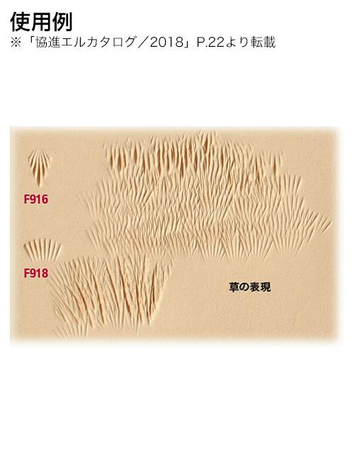 刻印/フィギュアー/F918 [協進エル] [20%OFF]