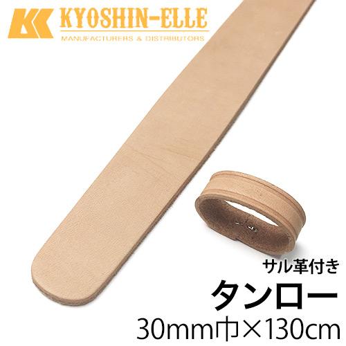 タンローベルト/30mm巾×130cm [協進エル] [10%OFF]