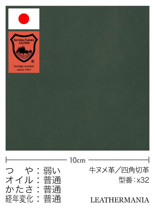 牛ヌメ革【30cm幅】栃木レザー/マット/ダークグリーン