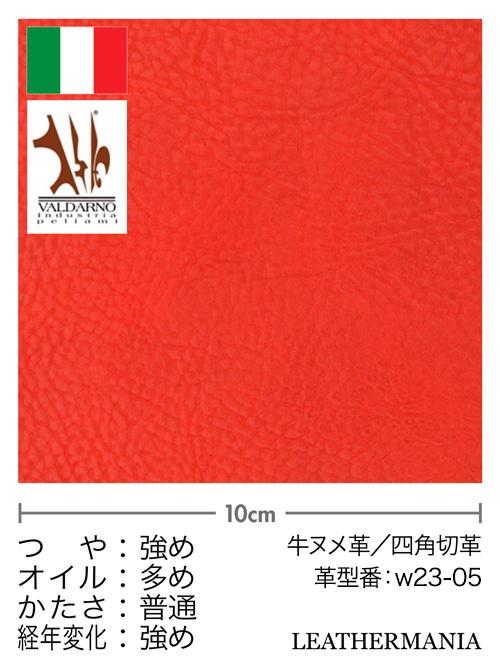 牛ヌメ革【各サイズ】トスカーナ/赤