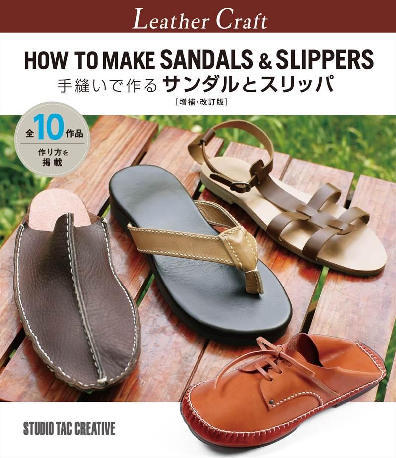 【型紙付き本】手縫いで作るサンダルとスリッパ(増補・改定版) [10%OFF]