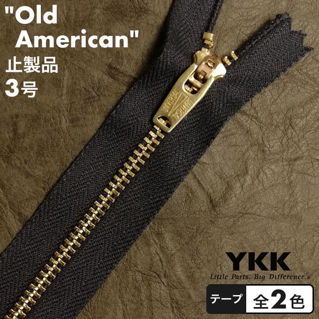 ファスナー止製品/オールドアメリカン/3号/ゴールド/全2色 [YKK]