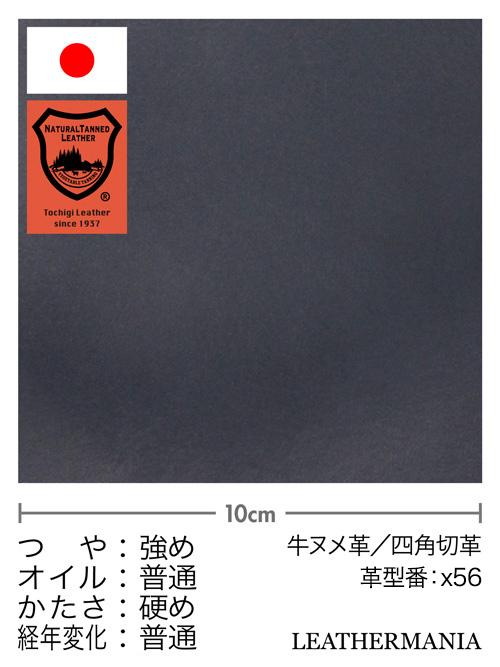 牛ヌメ革【30cm幅】栃木レザー/サドルグレージング/ネイビー
