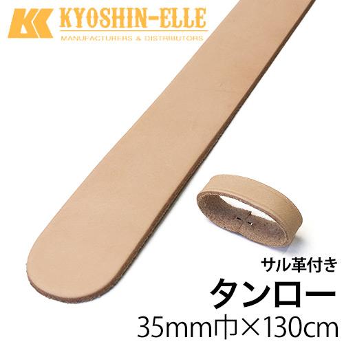タンローベルト/35mm巾×130cm [協進エル] [10%OFF]