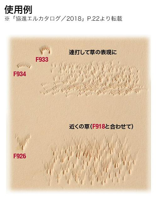 刻印/フィギュアー/F933 [協進エル] [20%OFF]