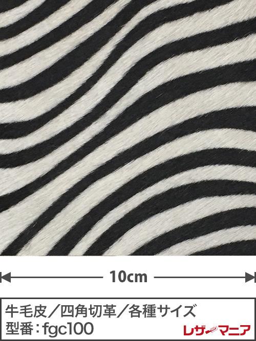 【各サイズ】牛毛皮/1.5mm/プリント(ゼブラ柄・小)/白×黒 [ハガキが50%OFF]