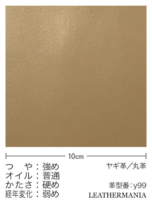 ヤギ革【丸革】スムースレザー/0.8mm/ライトブラウン [50%OFF]