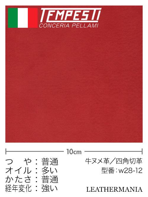 牛ヌメ革【各サイズ】エルバマット/fiesta(レッド)