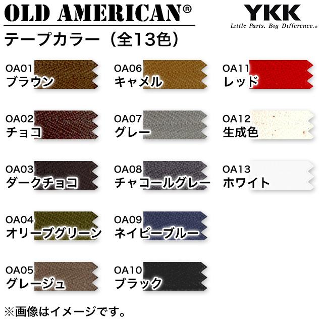 ファスナー止製品/オールドアメリカン/3号/ニッケル/全2色 [YKK]