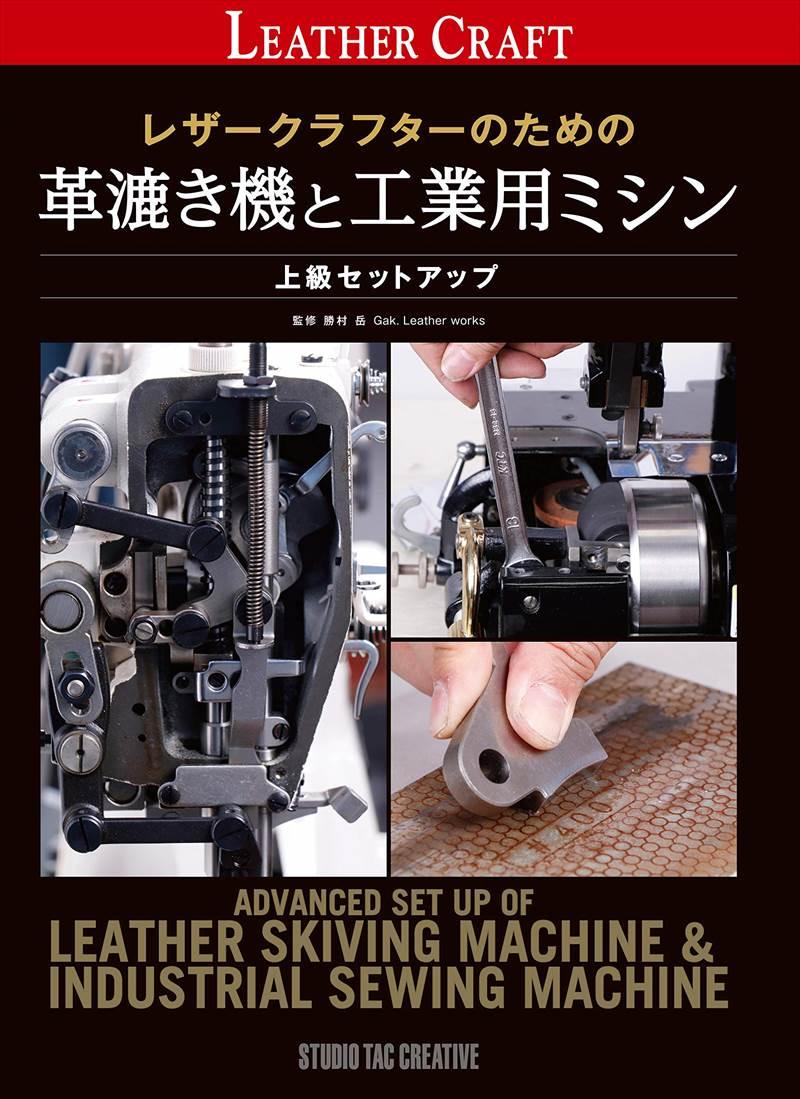 【専門書】レザークラフターのための革漉き機と工業用ミシン 上級セットアップ