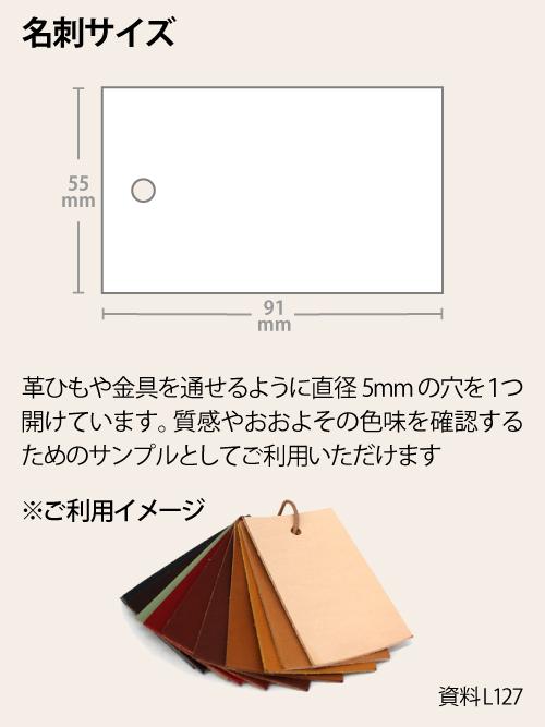 牛ヌメ革【30cm幅】栃木レザー/マット/レッド